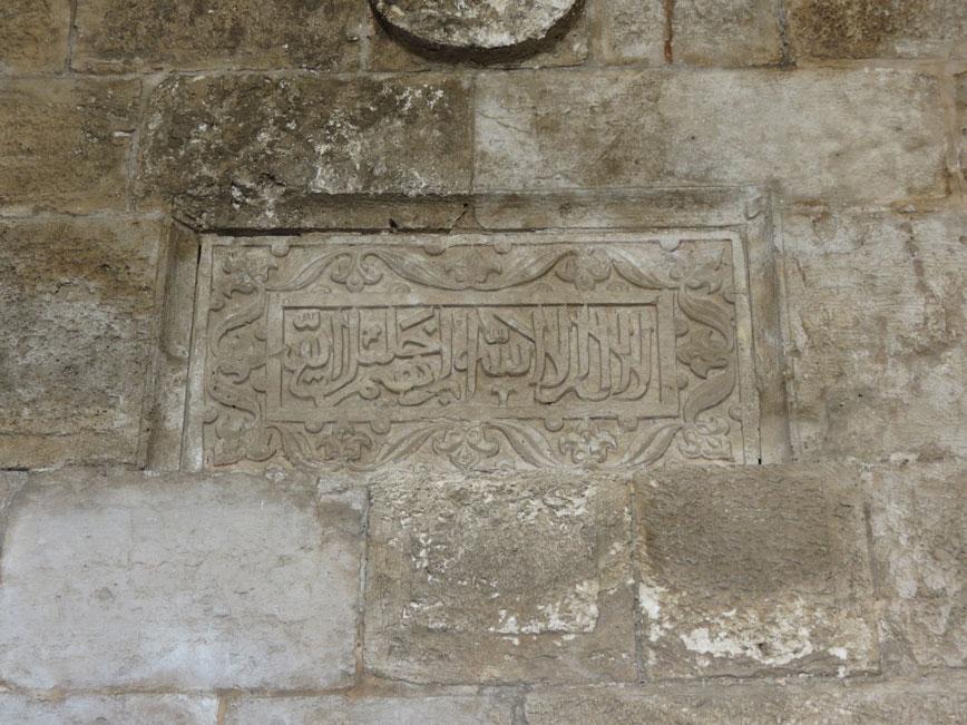"""Kanuni tarafından Kudüs'ün El Halil Kapısı'na yazdırılan """"La ilahe illallah, İbrahim Halilullah (Allah'ın dostu)"""" yazısı"""