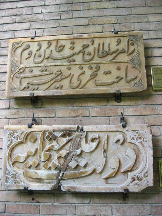 Tahran Büyükelçilik konutunun girişindeki kitabeler. Üstte: Bu Büyükelçilik konutu Sultan II. Hamid Han'ın emriyle Osmanlı Büyükelçisi Fahri tarafından inşa ettirilmiştir. Altta: Devlet-i Aliyye-i Osmaniyye.
